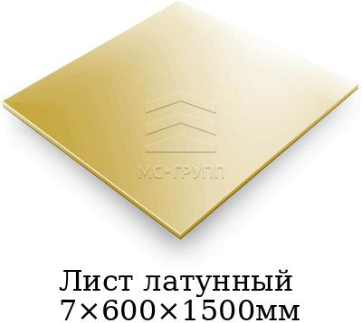 Лист латунный 7×600×1500мм, марка ЛС59-1м