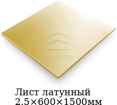 Лист латунный 2.5×600×1500мм, марка Л63т