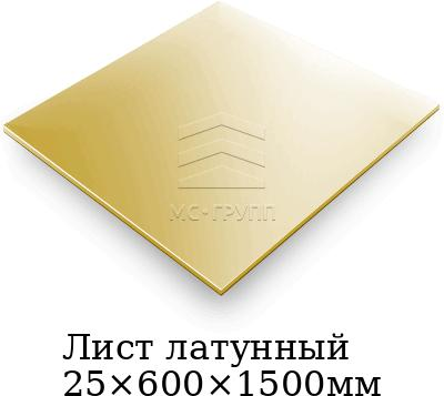 Лист латунный 25×600×1500мм, марка Л63гк