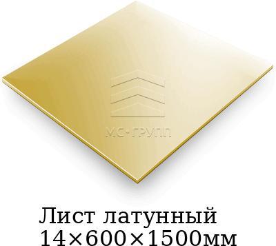 Лист латунный 14×600×1500мм, марка Л63г