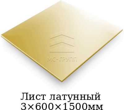 Лист латунный 3×600×1500мм, марка ЛС59-1т