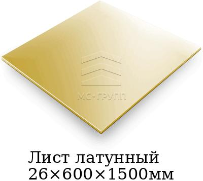 Лист латунный 26×600×1500мм, марка Л90г