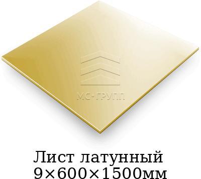 Лист латунный 9×600×1500мм, марка Л63г