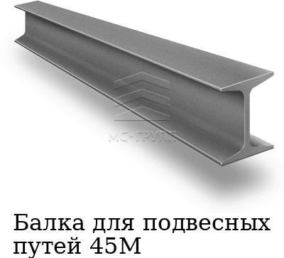 Балка для подвесных путей 45М, марка ст3