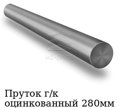 Пруток г/к оцинкованный 280мм, марка ст3
