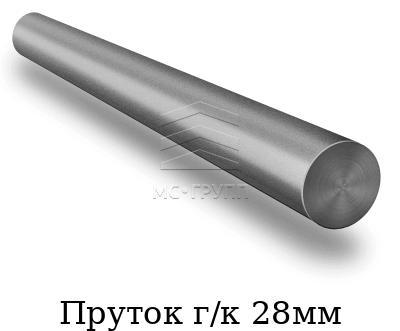 Пруток г/к 28мм, марка 09Г2С
