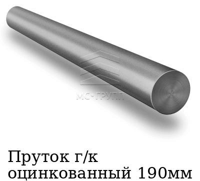 Пруток г/к оцинкованный 190мм, марка ст3