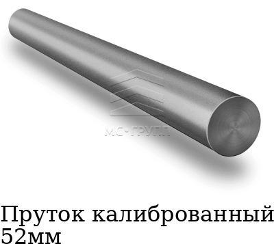 Пруток калиброванный 52мм, марка 10