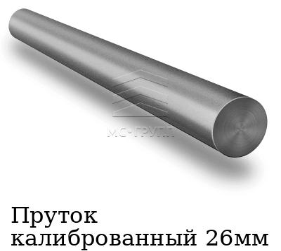 Пруток калиброванный 26мм, марка 40Х