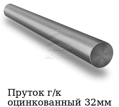 Пруток г/к оцинкованный 32мм, марка ст3