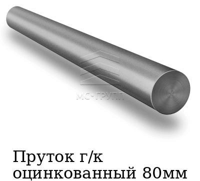 Пруток г/к оцинкованный 80мм, марка ст3