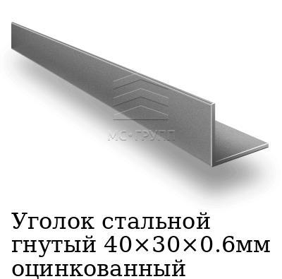Уголок стальной гнутый 40×30×0.6мм оцинкованный, марка 08пс