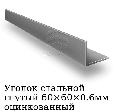 Уголок стальной гнутый 60×60×0.6мм оцинкованный, марка 08пс