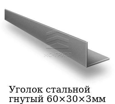 Уголок стальной гнутый 60×30×3мм, марка ст3