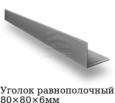 Уголок равнополочный 80×80×6мм, марка ст3
