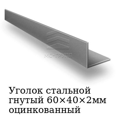 Уголок стальной гнутый 60×40×2мм оцинкованный, марка ст3