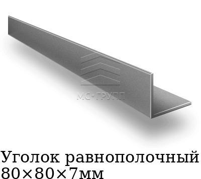 Уголок равнополочный 80×80×7мм, марка ст3
