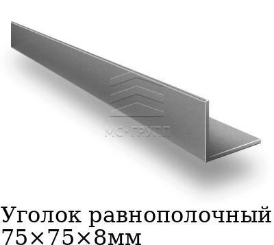 Уголок равнополочный 75×75×8мм, марка ст3