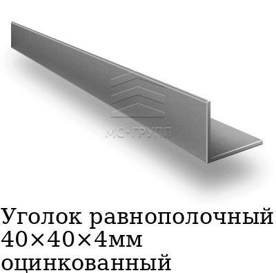 Уголок равнополочный 40×40×4мм оцинкованный, марка ст3