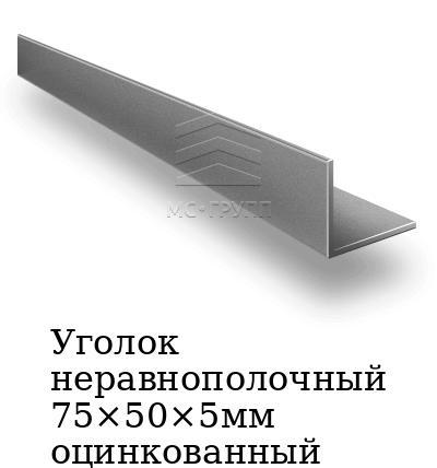 Уголок неравнополочный 75×50×5мм оцинкованный, марка ст3