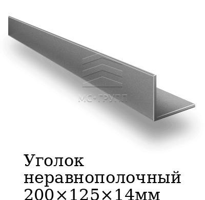 Уголок неравнополочный 200×125×14мм, марка ст3