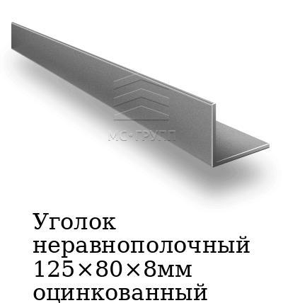 Уголок неравнополочный 125×80×8мм оцинкованный, марка ст3