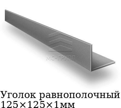 Уголок равнополочный 125×125×1мм, марка ст3