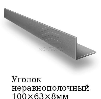 Уголок неравнополочный 100×63×8мм, марка ст3