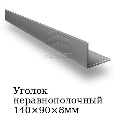 Уголок неравнополочный 140×90×8мм, марка ст3