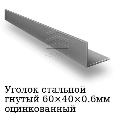 Уголок стальной гнутый 60×40×0.6мм оцинкованный, марка 08пс