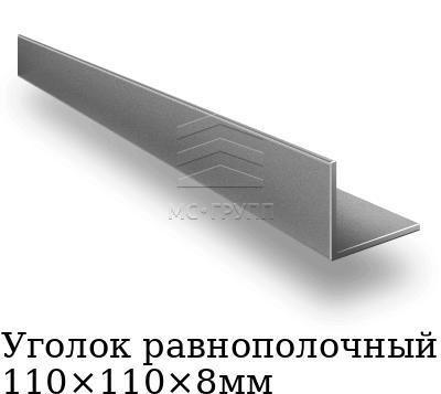 Уголок равнополочный 110×110×8мм, марка ст3