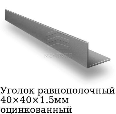 Уголок равнополочный 40×40×1.5мм оцинкованный, марка ст3