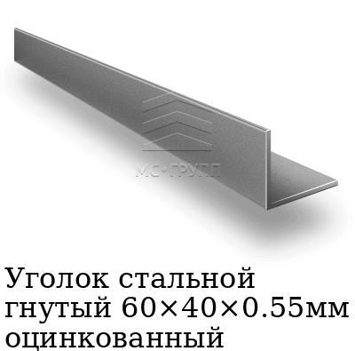 Уголок стальной гнутый 60×40×0.55мм оцинкованный, марка 08пс