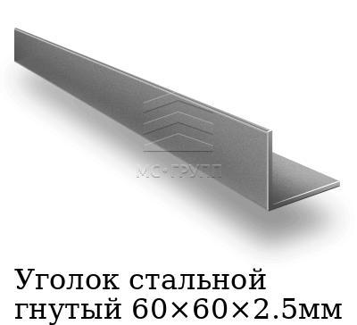 Уголок стальной гнутый 60×60×2.5мм, марка ст3