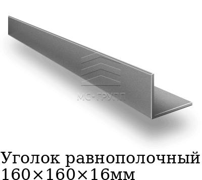 Уголок равнополочный 160×160×16мм, марка ст3
