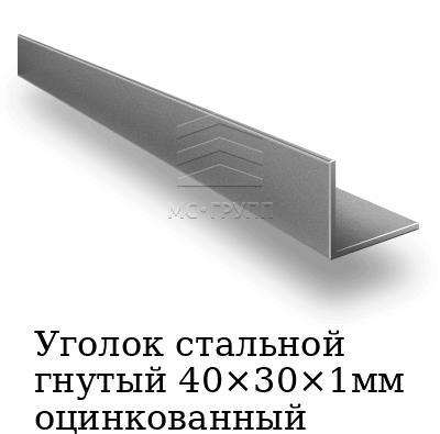 Уголок стальной гнутый 40×30×1мм оцинкованный, марка 08пс