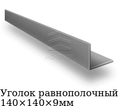 Уголок равнополочный 140×140×9мм, марка 09г2с