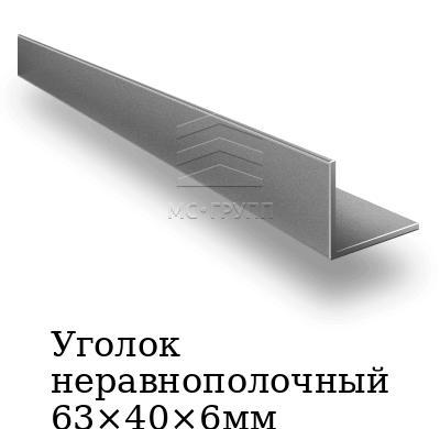 Уголок неравнополочный 63×40×6мм, марка ст3