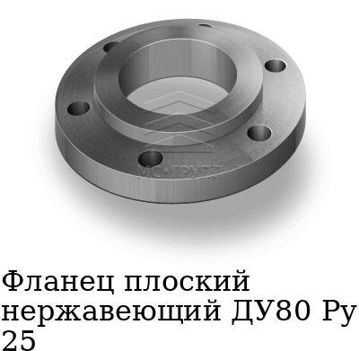 Фланец плоский нержавеющий ДУ80 Ру 25, марка 12Х18Н10Т