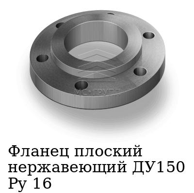 Фланец плоский нержавеющий ДУ150 Ру 16, марка AISI 316