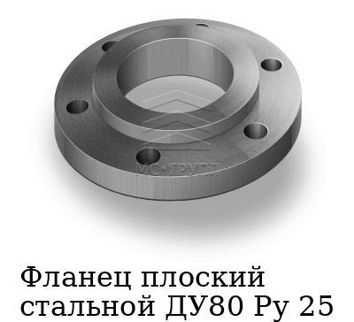 Фланец плоский стальной ДУ80 Ру 25, марка 20