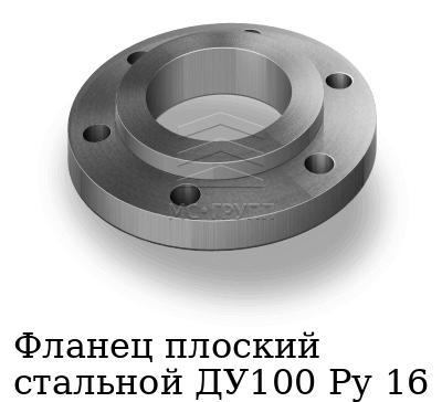 Фланец плоский стальной ДУ100 Ру 16, марка 20