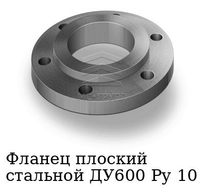Фланец плоский стальной ДУ600 Ру 10, марка 20