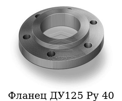 Фланец ДУ125 Ру 40, марка 20