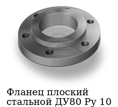 Фланец плоский стальной ДУ80 Ру 10, марка 20