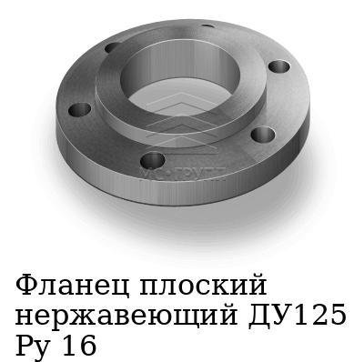 Фланец плоский нержавеющий ДУ125 Ру 16, марка AISI 304