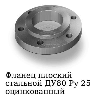 Фланец плоский стальной ДУ80 Ру 25 оцинкованный, марка 20