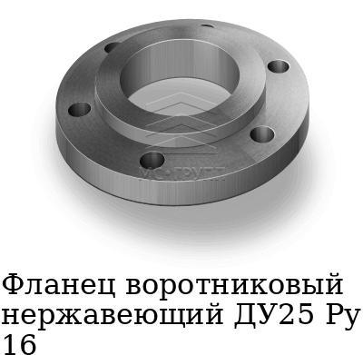 Фланец воротниковый нержавеющий ДУ25 Ру 16, марка AISI 316