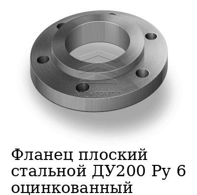 Фланец плоский стальной ДУ200 Ру 6 оцинкованный, марка 20