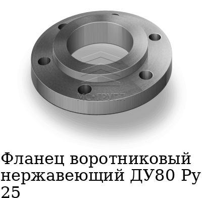 Фланец воротниковый нержавеющий ДУ80 Ру 25, марка 12Х18Н10Т